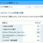 windows-experience-index